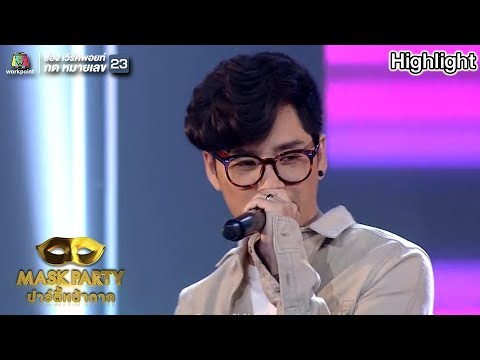 Shape of you | ทอม Room39 | Mask Party