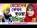 মহিলাদের জন্য ওয়াজ। রাবিয়া বসরি(রঃ)-এঁর ঘটনা। মাওলানা আমিনুদ্দীন রেজভী। Maulana Aminuddin Rejvi