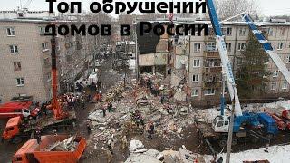 Топ обрушений домов в России