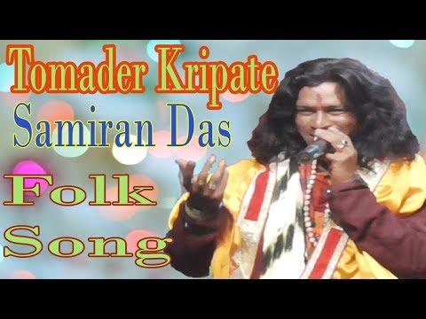 samiran-das-tomader-kripate-samiran-das-baul-song-bengali-folk-songs-lokgeeti-bengali-songs