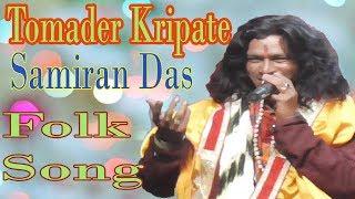 Samiran Das Tomader Kripate Samiran Das Baul Song Bengali Folk Songs lokgeeti bengali songs