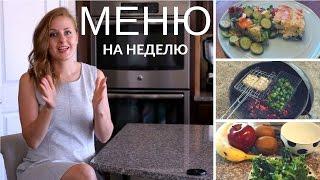 МЕНЮ НА НЕДЕЛЮ для всей СЕМЬИ с рецептами \ Полезное Питание