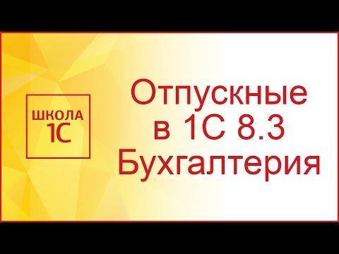 1с онлайн бухгалтерия бесплатно видео заявление на вычет при подачи декларации 3 ндфл
