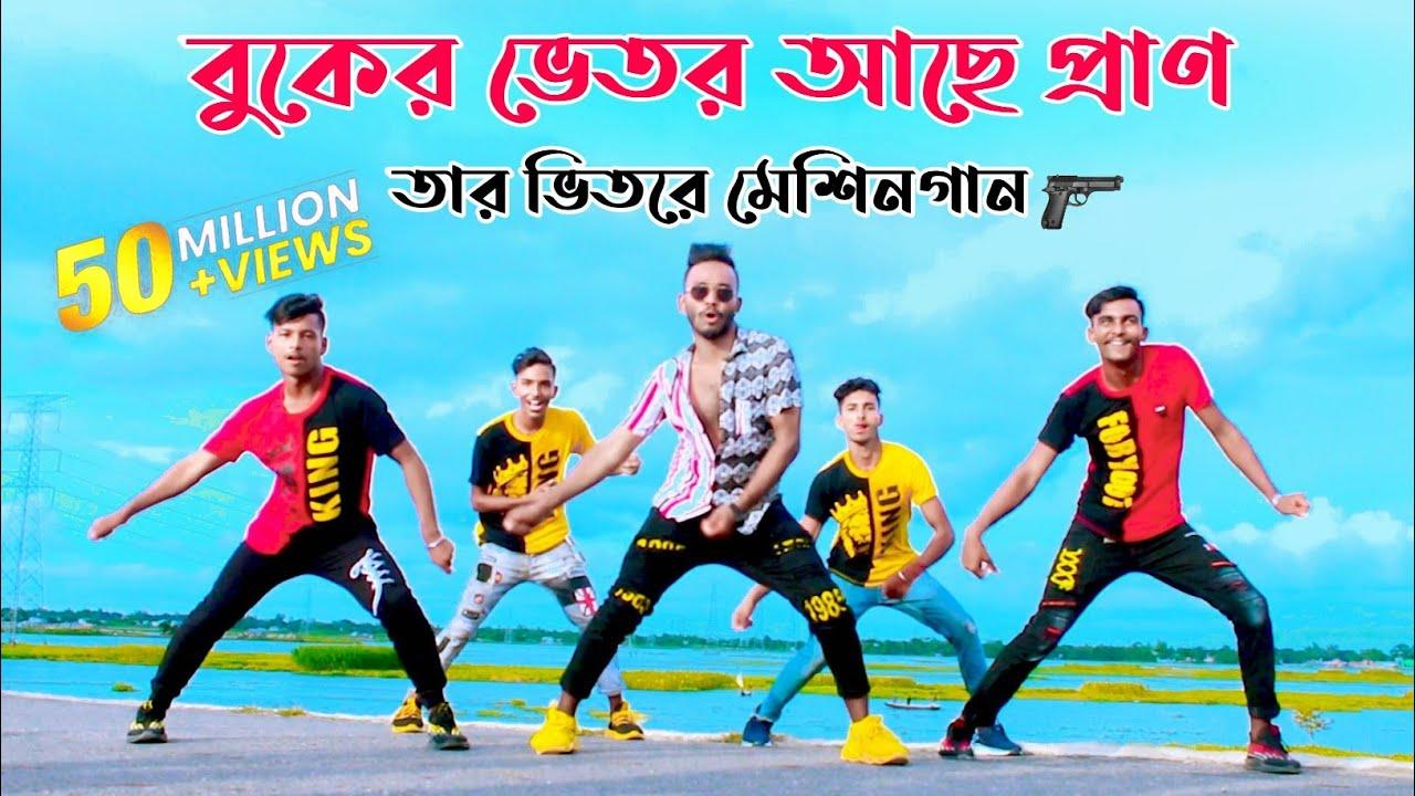 বুকের ভেতর আছে প্রাণ | Buker Vetor Ache Pran | Shohag Vai | Niloy Khan Sagor | Bangla New Dance 2021