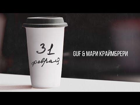 Guf ft. Мари Краймбрери - 31 Февраля 2019
