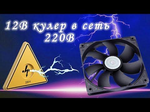 Как подключить 12В кулер в сеть 220В