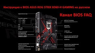 Інструкція до BIOS ASUS ROG STRIX B360 H GAMING російською