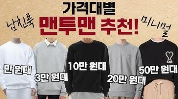 지금 입기 딱 좋은 '가격대별 깔끔한 맨투맨' 6종 추천!! (미니멀편)