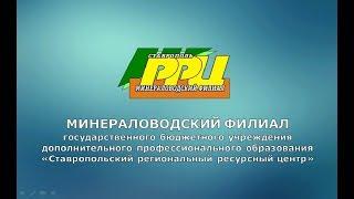 Ролик Минераловодского филиала ГБУДПО