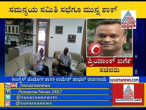 Priyank Kharge Reacts Over Karnataka Rebel Congress MLA Umesh Jadhav Resigns