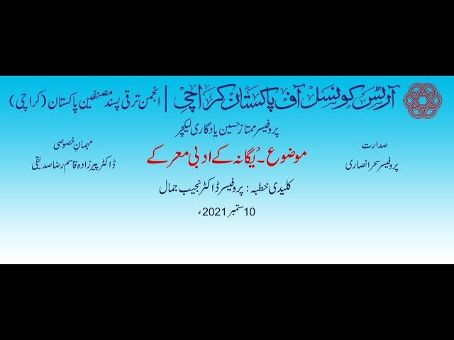 ACP Talks | Lecture on Yagana by Professor Mumtaz Hussain | #acptalks #acpkhi