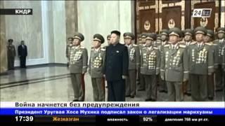 Лидер КНДР призвал армию быть готовой к войне