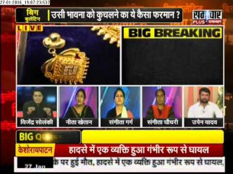 Big Bulletin Rajasthan: Ban on 'mangalsutra' in REET exams to prevent cheating