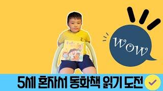 #5세한글공부 혼자서도 척척!! #동화책 혼자 읽어요~…
