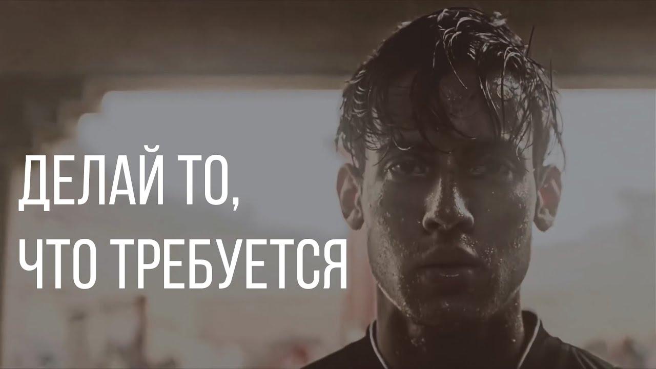 Делай то, что требуется | Мотивация (2019)