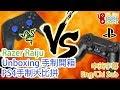 Razer Raiju開箱 X PS4手制大比拼 [中英字幕] (粵語)