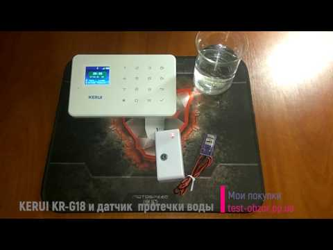 GSM-, GSM сигнализация для квартиры, дома, дачи