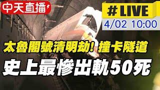 【中天互動LIVE】台鐵史上最慘!太魯閣號出軌50死
