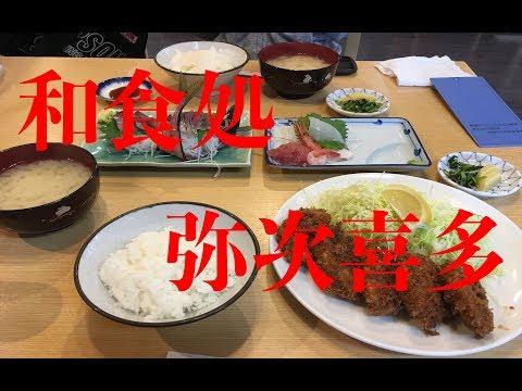#66 和食処 弥次喜多 GSX1300R 隼 Ninja ZX-14R