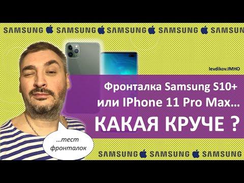 📸Фронтальная камера Samsung S10 Plus или IPhone 11 Pro | Камера Самсунг 10 или Айфон 11, что лучше?