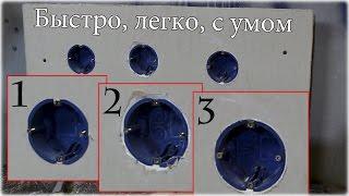 видео Подрозетник для гипсокартона