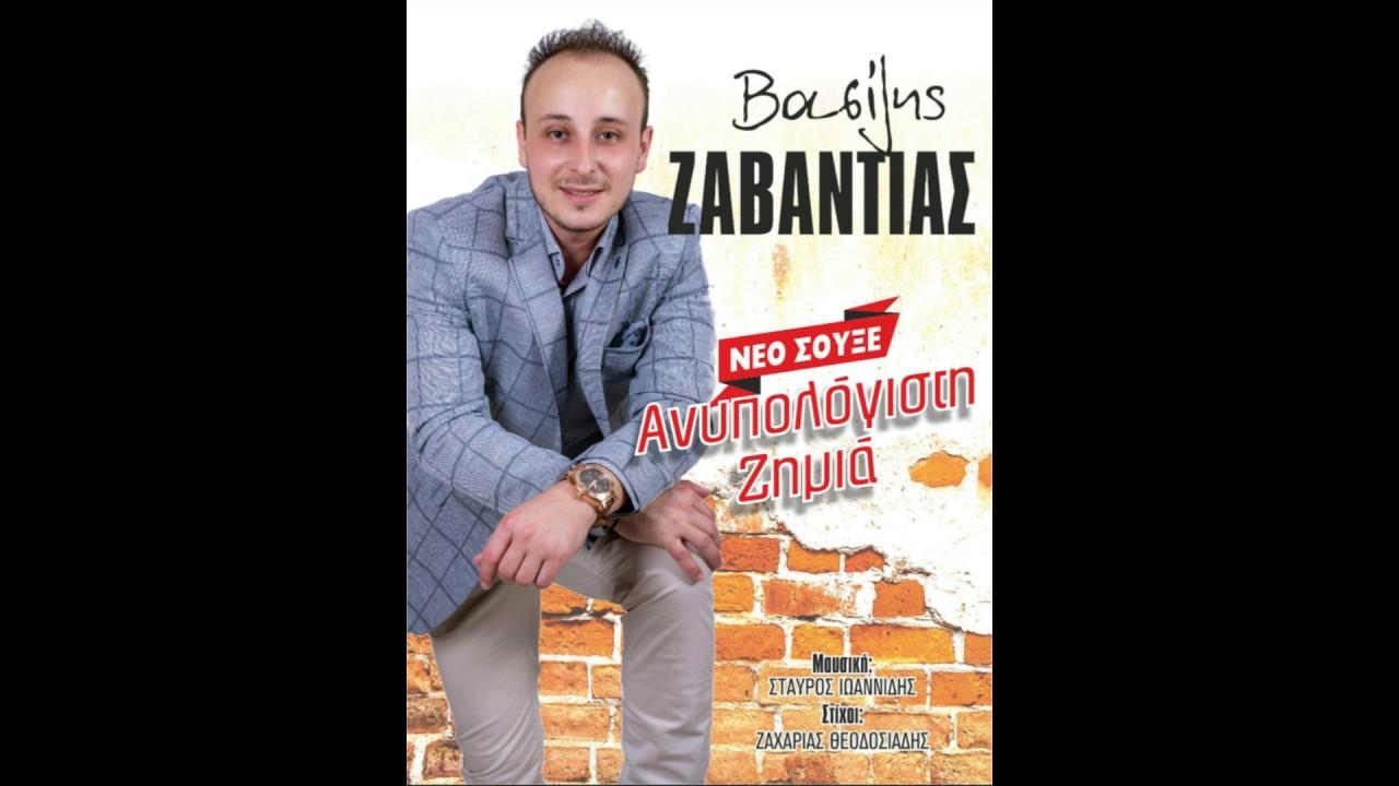 Ανυπολόγιστη Ζημία Βασίλης Ζαβαντίας - YouTube e32c77035f1