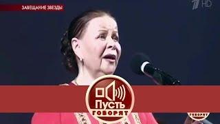 Тайное наследство любимой певицы Брежнева. Пусть говорят. Выпуск от 26.08.2019