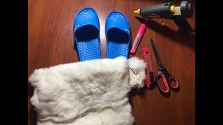 видео Валяная и меховая обувь
