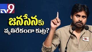 Conspiracy against Pawan Kalyan? - TV9