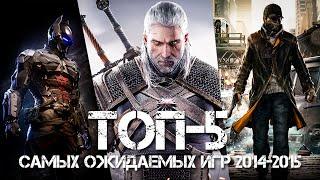 ТОП-5 Самых Ожидаемых Игр 2014-2015