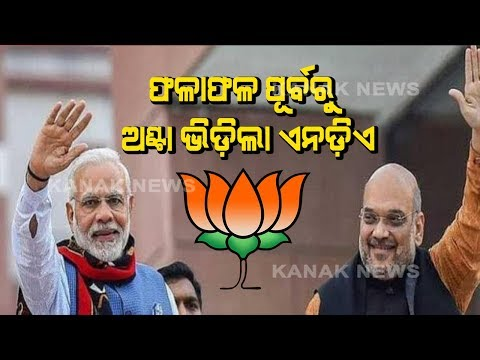 PM Modi And BJP Chief Amit Shah To Hold High Level Meeting With NDA Alliances Today
