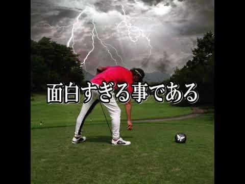 【私も合法中毒者です】 人間やめますか?ゴルフやめますか?Ww #Shorts #ゴルフ #golf ヘンリーロングハーストさんの名言