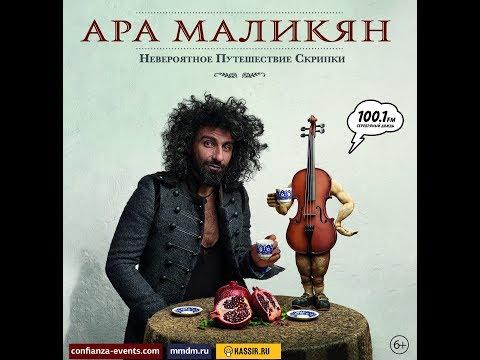 Ара Маликян - Концерт в Москве - Невероятное путешествие скрипки - 27 мая, Дом музыки