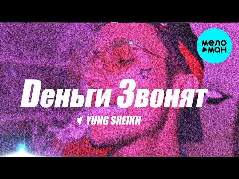 Yung Sheikh - Деньги звонят Single