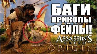 ASSASSIN'S CREED: ORIGINS - БАГИ, ПРИКОЛЫ, ФЕЙЛЫ / САМЫЕ ЗАБАВНЫЕ МОМЕНТЫ