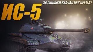 БЕСПЛАТНЫЙ ПРЕМ ТАНК ИС-5, МАСТЕР ВЕРТУХ WOT BLITZ