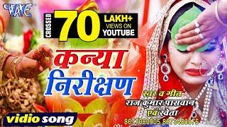 विवाह गीत स्पेशल 2020 | Viavah Gari Tohar Didi Ke, Rajkumar Paswan लगन मे धूम मचाने आगया
