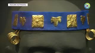 Украшения V века до н.э. нашли в Астрахани