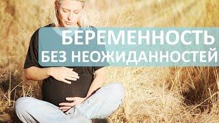"""Как защитить здоровье будущей мамы и ребенка? Программа """"Ведение беременности"""" в Лечебном Центре."""