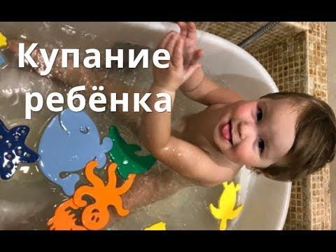 Купание младенца.Почему ребенок может плакать во время купания?
