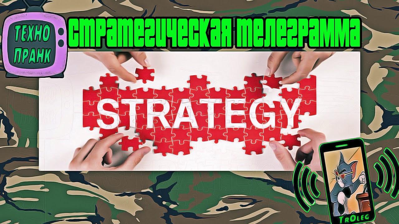 Стратегическая Телеграмма (ТехноПранк)