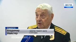 видео Во Владивостоке стартовал процесс избрания мэра