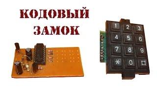 Как сделать кодовый замок своими руками(Статья http://www.art-lus.ru/publ/interesnoe/kodovyj_zamok_svoimi_rukami/22-1-0-302 Архив с платой http://vip-cxema.org/files/kodovyj_zamok.zip ..., 2016-02-09T13:33:03.000Z)