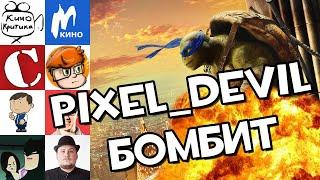 Черепашки Ниндзя 2 - Pixel_Devil БОМБИТ!