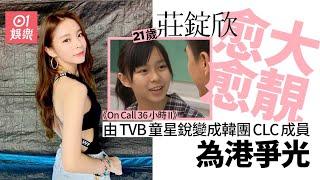 【On Call 36小時II】莊錠欣由童星變韓團主唱 演吳啟華女獲激讚