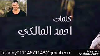 عمرو دياب .. أول كل حاجة ( كلمات ) Amr Diab