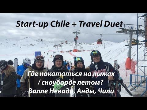Где покататься на лыжах летом? - Чили, Анды, Валле Невадо / Valle Nevado