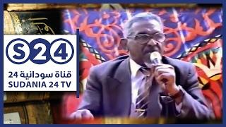 كتاب السودان المأزق التاريخي وآفاق المستقبل