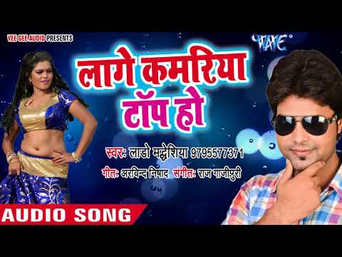 Lado Madheshiya का सबसे NEW DJ हिट गाना 2018 - Lage Kamariya Top Ho - Bhojpuri Hit Songs 2018
