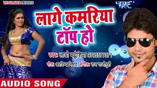 Lado Madheshiya का सबसे NEW DJ हिट गाना 2018 - Lage Kamariya Top Ho - Bhojpuri Hit Songs 2018